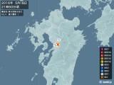2016年05月08日21時50分頃発生した地震