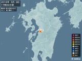 2016年05月09日17時04分頃発生した地震