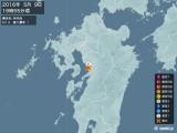 2016年05月09日19時55分頃発生した地震
