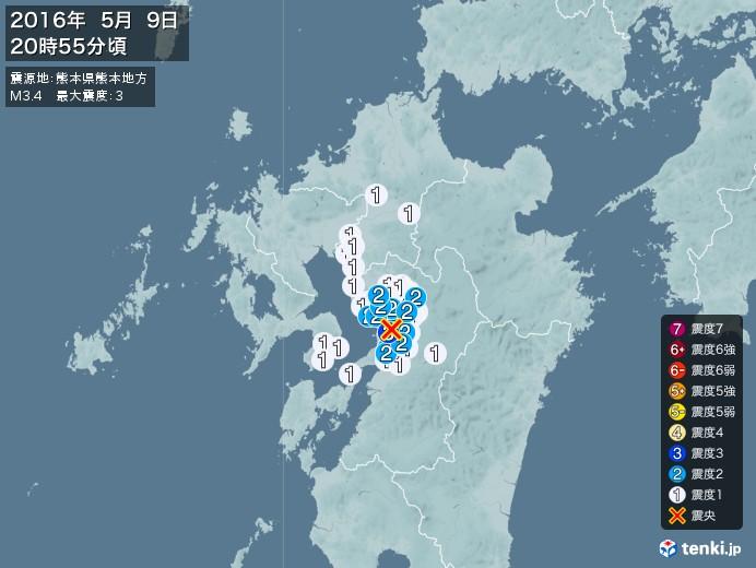地震情報(2016年05月09日20時55分発生)