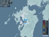 2016年05月09日20時55分頃発生した地震