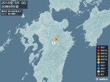 2016年05月09日20時59分頃発生した地震