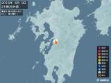 2016年05月09日21時05分頃発生した地震