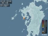 2016年05月10日00時11分頃発生した地震