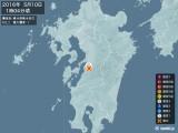 2016年05月10日01時04分頃発生した地震