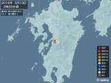2016年05月10日02時33分頃発生した地震
