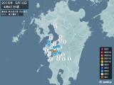 2016年05月10日04時41分頃発生した地震