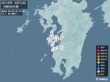 2016年05月10日05時06分頃発生した地震