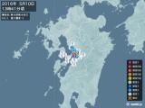 2016年05月10日13時41分頃発生した地震