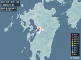 2016年05月10日14時40分頃発生した地震