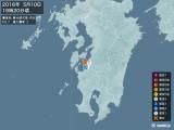 2016年05月10日19時20分頃発生した地震