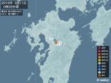 2016年05月11日00時33分頃発生した地震