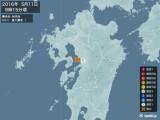 2016年05月11日09時15分頃発生した地震