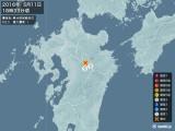 2016年05月11日18時33分頃発生した地震