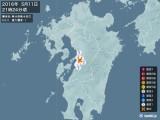 2016年05月11日21時24分頃発生した地震