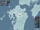 2016年05月11日21時29分頃発生した地震