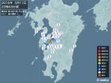 2016年05月11日22時43分頃発生した地震
