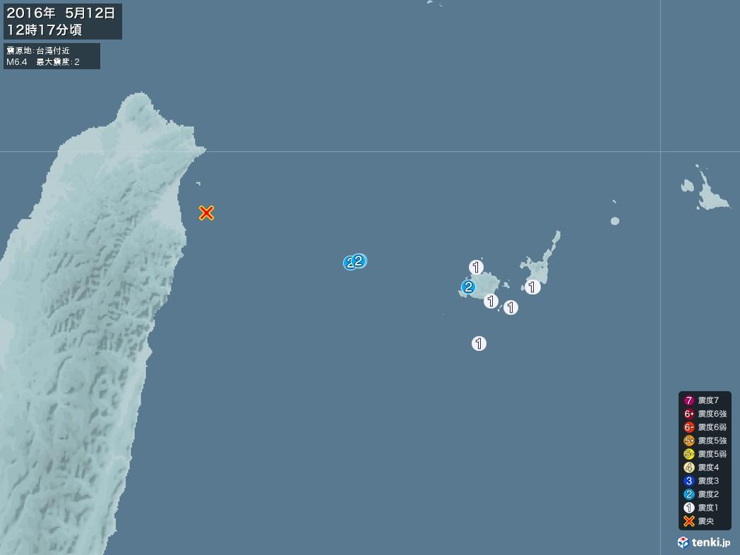 地震情報 2016年05月12日 12時17分頃発生 最大震度:2 震源地:台湾付近(拡大画像)