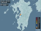 2016年05月12日13時29分頃発生した地震