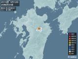 2016年05月12日20時20分頃発生した地震