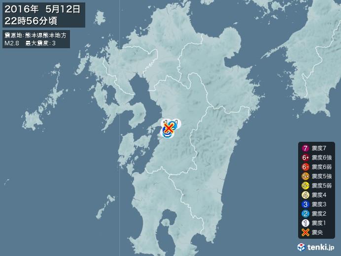 地震情報(2016年05月12日22時56分発生)