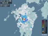 2016年05月13日01時03分頃発生した地震