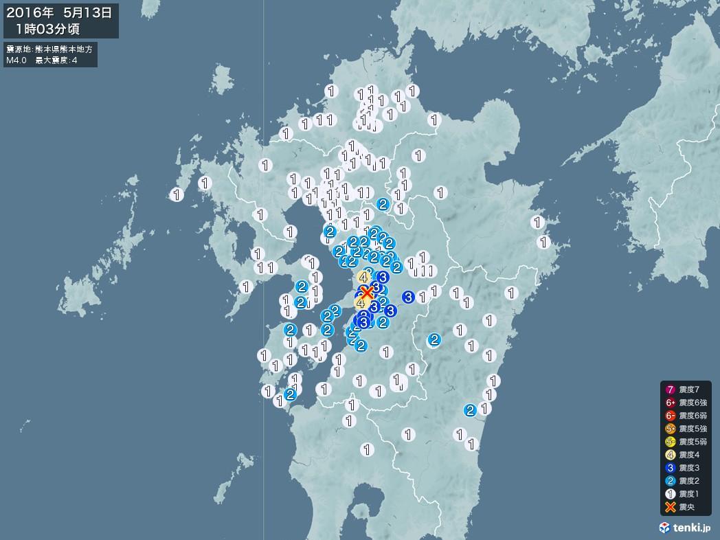 地震情報 2016年05月13日 01時03分頃発生 最大震度:4 震源地:熊本県熊本地方(拡大画像)