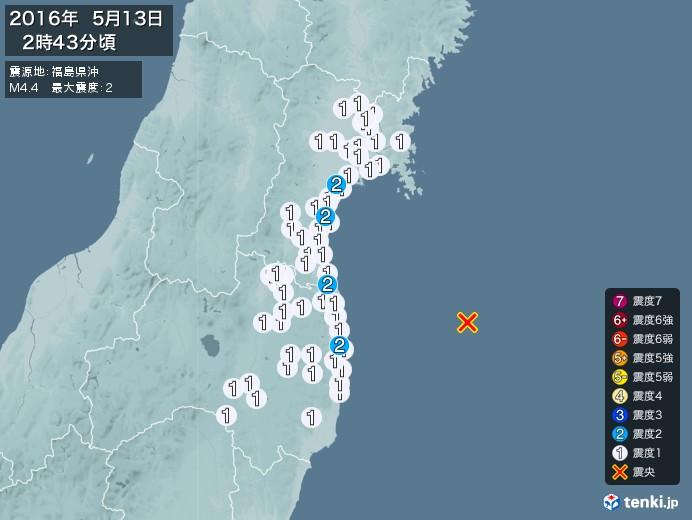 地震情報(2016年05月13日02時43分発生)