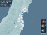 2016年05月13日02時43分頃発生した地震