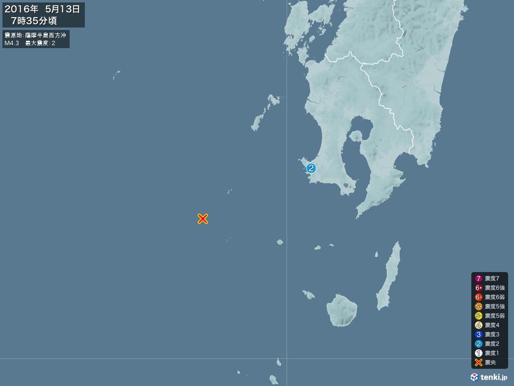 地震情報 2016年05月13日 07時35分頃発生 最大震度:2 震源地:薩摩半島西方沖(拡大画像)