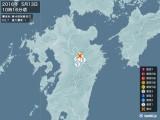 2016年05月13日10時16分頃発生した地震