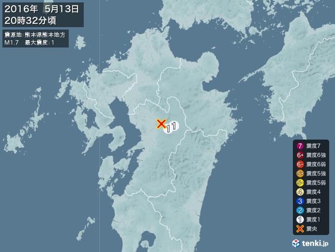 地震情報(2016年05月13日20時32分発生)