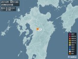 2016年05月13日20時32分頃発生した地震