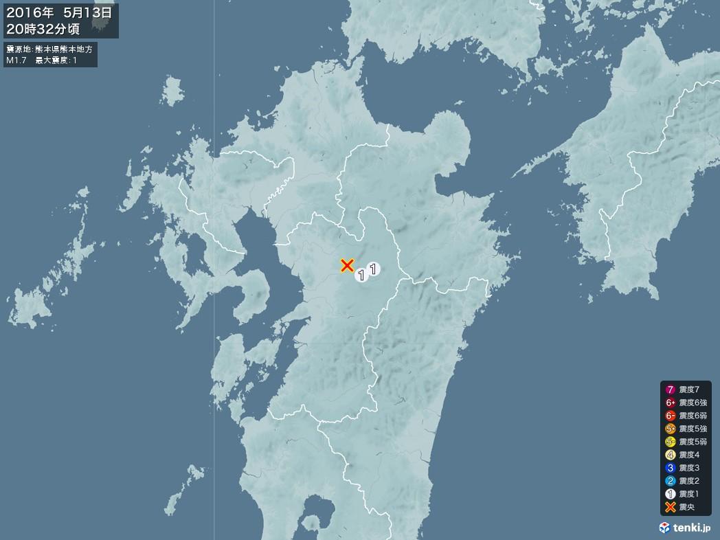 地震情報 2016年05月13日 20時32分頃発生 最大震度:1 震源地:熊本県熊本地方(拡大画像)