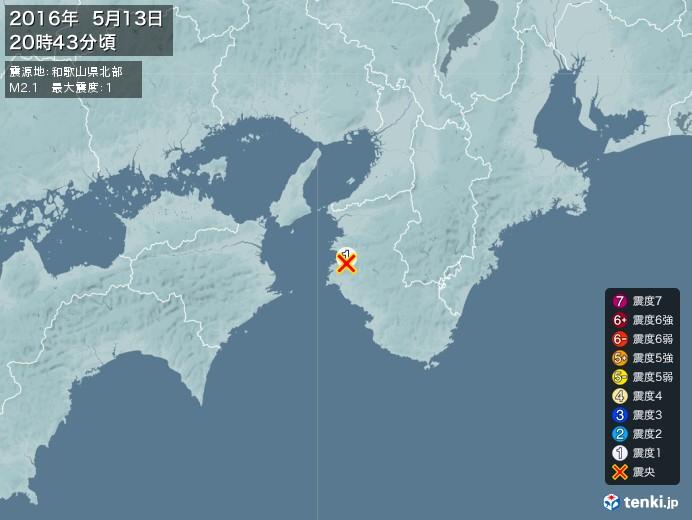 地震情報(2016年05月13日20時43分発生)