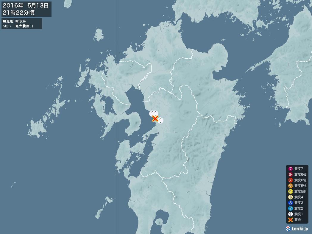 地震情報 2016年05月13日 21時22分頃発生 最大震度:1 震源地:有明海(拡大画像)