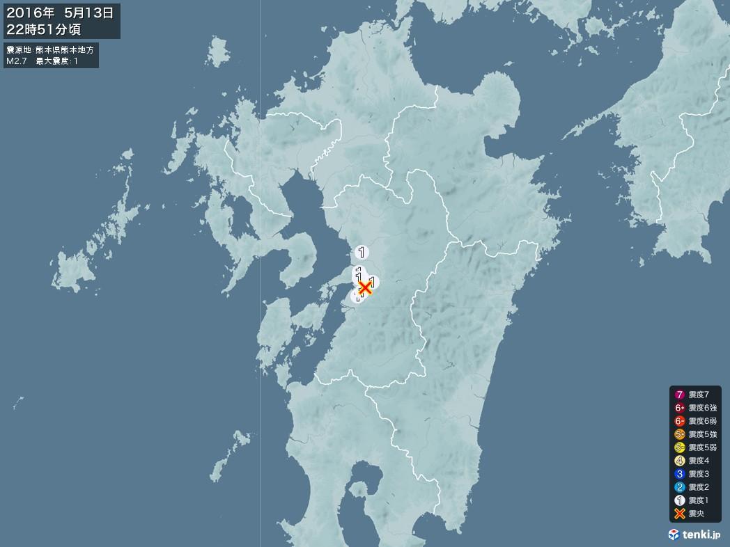 地震情報 2016年05月13日 22時51分頃発生 最大震度:1 震源地:熊本県熊本地方(拡大画像)