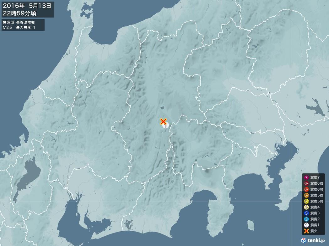 地震情報 2016年05月13日 22時59分頃発生 最大震度:1 震源地:長野県南部(拡大画像)