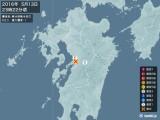 2016年05月13日23時22分頃発生した地震