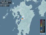 2016年05月14日00時53分頃発生した地震