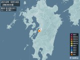 2016年05月14日02時39分頃発生した地震