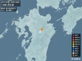 2016年05月14日10時18分頃発生した地震