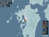 2016年05月14日13時26分頃発生した地震