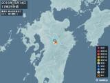 2016年05月14日17時25分頃発生した地震