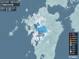 2016年05月14日18時45分頃発生した地震