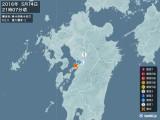 2016年05月14日21時07分頃発生した地震