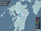 2016年05月14日22時46分頃発生した地震