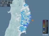 2016年05月15日10時10分頃発生した地震