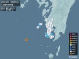 2016年05月15日12時56分頃発生した地震