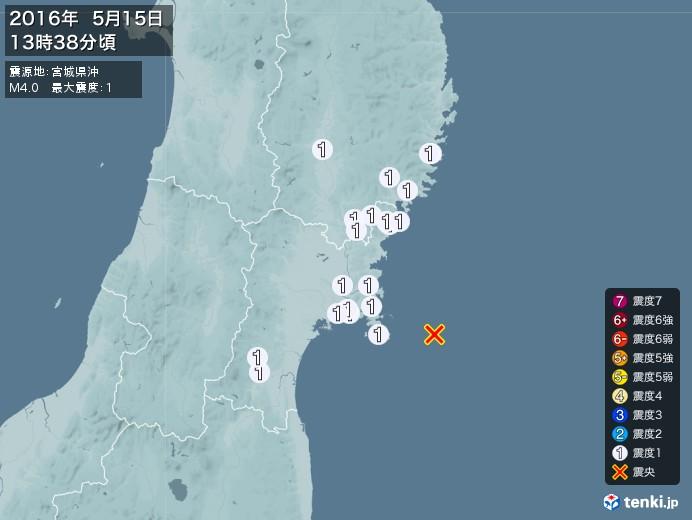 地震情報(2016年05月15日13時38分発生)